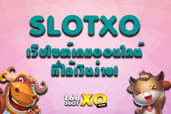 SLOTXO เว็บไซต์เกมออนไลน์ ที่ได้เงินง่าย! สล็อต สล็อตออนไลน์ เกมสล็อต เกมสล็อตออนไลน์ สล็อตXO Slotxo Slot ทดลองเล่นสล็อต ทดลองเล่นฟรี ทางเข้าslotxo