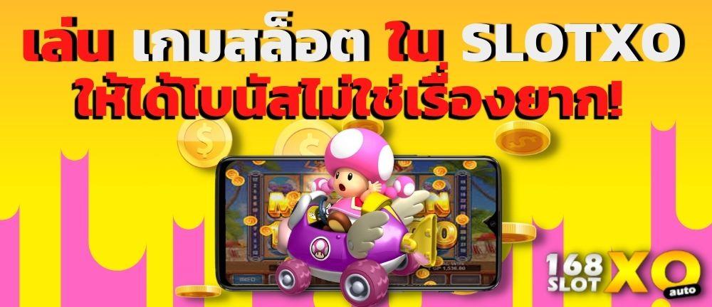 เล่น เกมสล็อต ใน SLOTXO ให้ได้โบนัสไม่ใช่เรื่องยาก! สล็อต สล็อตออนไลน์ เกมสล็อต เกมสล็อตออนไลน์ สล็อตXO Slotxo Slot ทดลองเล่นสล็อต ทดลองเล่นฟรี ทางเข้าslotxo